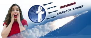 реклама на фейсбук и инстаграм